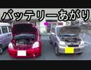 バッテリー上がりの対応 【自動車のブースターケーブル使い方】