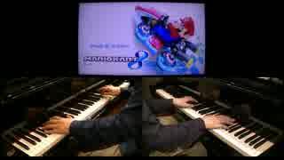 【事務員G】マリオカート8をプレイした動画を二台ピアノで再現してみた