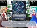 【カードファイト!!】東方盟友鉄 第1話(後編)【ヴァンガード】