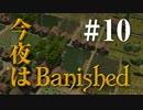 今夜はBanished #10 【Banished】