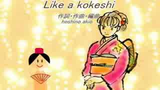 【KAITO】Like a kokeshi【オリジナル曲】