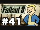 【Fallout3】危険なお散歩【実況】#41