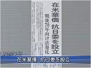 【間接侵略】華禍に気付かぬアメリカと気付いた台湾[桜H26/12/1]