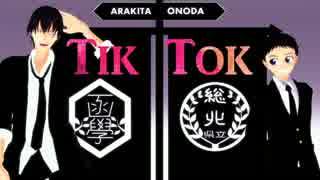 【合作ペダルMMD】  第8話 Tik Tok FU