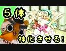 【モンスト実況】5体神化させる!【投稿日から3ヶ月前】