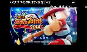 【ch】うんこちゃん『パワプロ2014 栄冠ナイン』Part1
