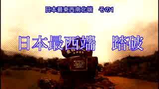 【バイク】ninja1000で日本一周 part26【与那国島】
