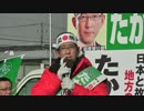 新潟六区 高鳥修一 出陣式 2014 自民党