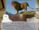 【ゆっくり解説】やる夫で学ぶ巨大生物3【ライオンvsトラ】