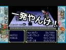 【実況】(V)o¥o(V) ヒーロー戦記 4バルタン