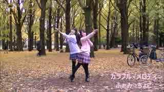 【ふぁみ♡ちょこ】カラフル×メロディ+45秒 【踊ってみた】