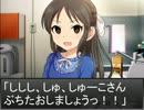 橘ありすのボイス争奪大作戦! 01