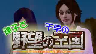 【Sims3】 律子と千早の野望の王国 第七話