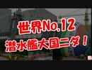 【世界No,12】  潜水艦大国ニダ!