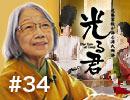 近藤富枝が語る源氏物語『光る君』#34 明石 (1)