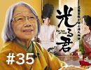 近藤富枝が語る源氏物語『光る君』#35 明石  (2)