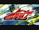 【SURPRISE-DRIVE】仮面ライダードライブ OP【FULL】