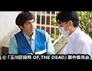 玉川区役所 OF THE DEAD 6話パック 『#7~#12』