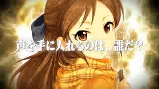 橘ありすのボイス争奪大作戦! 02