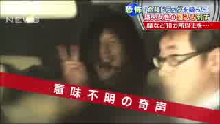 関西チャラ男 逮捕