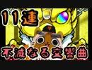 【モンスト実況】今更!『不滅なる交響曲』ガチャ11連【投稿3ヶ月前】