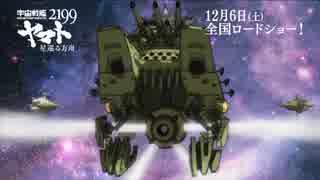 宇宙戦艦ヤマト2199 星巡る方舟 冒頭9分