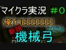 【マイクラ実況】新説!機械弓#0【黄昏の森】