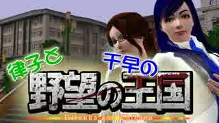 【Sims3】 律子と千早の野望の王国 第八話