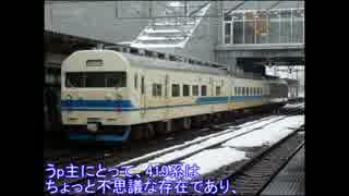 【迷列車を見よう】#7/8.3 419系電車との記憶 予告編