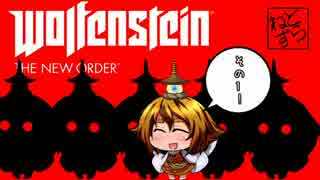 [ゆっくり実況] Wolfenstein The New Order その1