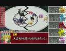 【ゆっくり×ヴァンガ】エミちゃん+αの旅紀行2-6【りゅうたま】