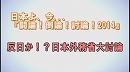 1/3【討論!】反日か!?日本外務省大討論[桜H26/12/6]