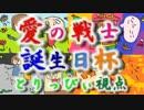 【実況】マリオカート8 愛の戦士誕生日杯