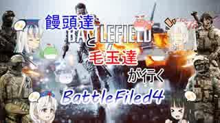 【BF4】 饅頭達と毛玉達が行くBattleField4_Part.16 【ゆっくり実況】 thumbnail