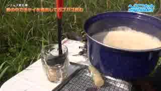 藪の中でチャイを煮出してガブガブ飲む(