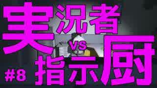 【実況】 実況者vs指示厨 最終回 thumbnail