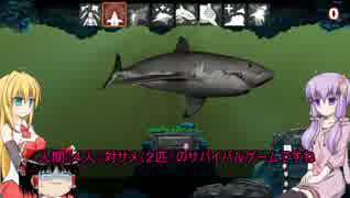 [Depth]海の中でニンゲン クウ[VOICEROID+ゆっくり実況]