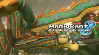 マリオカート8 BGM「ドラゴンロード」10ル