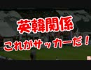 【英韓関係】 これがサッカーだ!