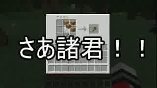 【Minecraft】ギスクラ!番外編part1【ギスクラ戦線】