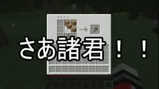 【Minecraft】ギスクラ!番外編part1【ギ