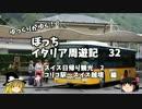 【ゆっくり】イタリア周遊記32 スイス観光 越境編
