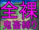 【実況】全裸!二人旅!鬼畜縛りエターニア part2【TOE】