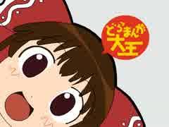 どらまんが大王+おまけ【クッキー☆4コマ