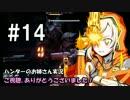 【Destiny】ハンターのお姉さん 実況 14【Hunter】