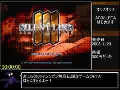 AC3SLRTA 1時間24分41秒 Part1/4