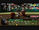 【ch】うんこちゃん『パワプロ2014 栄冠ナイン』Part48
