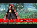 【卓m@s】緋色の魔法少女 Session.3-5【SW2.0】