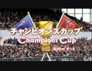 チャンピオンズカップ2014