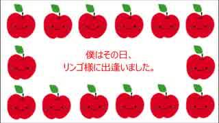 【初音ミク】 僕はその日、リンゴ様に出逢いました。 【オリジナル曲】